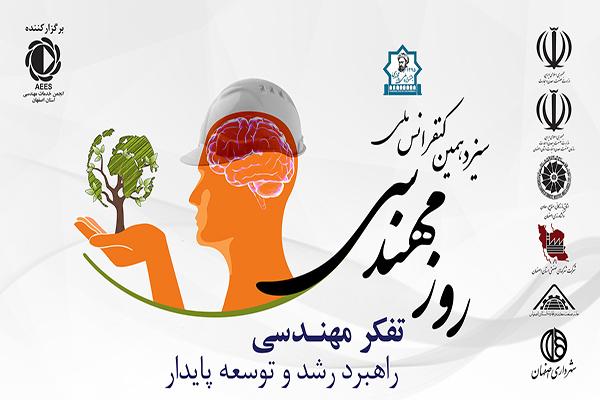کنفرانس ملی روز مهندسی