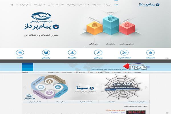 رونمایی سایت جدید شرکت پیام پرداز